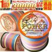 PEライン 1000m 0.4号 0.6号 0.8号 1号 1.2号 1.5号 2号 2.5号 3号 3.5号 4号 4.5号 5号 6号 7号 8号 10号 5色 マルチカラー 1000メートル マーカー 釣り糸 釣糸