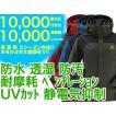 耐水圧10000mm 透湿度10000g UMiNEKO メンズ アウトド...