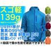 ウミネコ UVカット ジャケット パーカー メンズ レディース 海 夏 釣り アウトドア 超軽量 レインジャケット UVカット率 99% 防水 UPF50+ 自転車 レインウェア