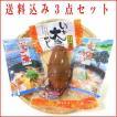 八戸グルメAセット(いか大漁めし・いちご煮スープ・いちご煮がゆ)