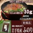 【お徳用サイズ】三陸岩手県産 乾燥ふのり 30g