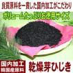 【お徳用】【国内加工】韓国産 乾燥芽ひじき 200g