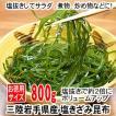 【お徳用】【サラダ・煮物用】岩手県産 切り昆布 湯通し塩蔵昆布 800g