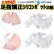 足指矯正シリコンパッド 左右セット2組大容量 グニュ...