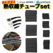 熱収縮チューブ 黒 127個セット 7サイズ(Φ2mm~13mm...