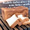 −よろこび−《プレーン》2斤サイズ<<湯捏ねもちもち熟成食パンシリーズ>>