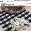 《ボタンセット》シェルボタン11.5mm×10個セット/貝ボタン/シャツ用天然ボタン