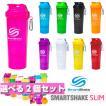 スマートシェイク スリム シェイカー ボトル プロテイン SmartShake Slim 500ml おしゃれ 可愛い ジム 筋トレ ドリンクボトル 選べる2個セット