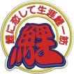 広島カープ 刺繍ワッペン 鯉に恋して生涯鯉一筋 (C-0011) カープユニフォーム CARP 広島東洋カープ カープ女子 応援歌 刺繍 メール便 アイロン接着