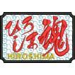 広島カープ 刺繍ワッペン ひろしま魂 (C-0024) カープユニフォーム CARP 広島東洋カープ カープ女子 応援歌 刺繍 メール便 アイロン接着