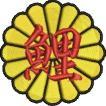 広島カープ 刺繍ワッペン 菊紋 鯉 (C-0030) カープユニフォーム CARP 広島東洋カープ カープ女子 刺繍 メール便 アイロン