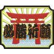 広島カープ 刺繍ワッペン 鳥居 必勝祈願 (MJ-0012) カープユニフォーム CARP 広島東洋カープ カープ女子 応援歌 刺繍 メール便 アイロン