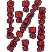 広島カープ 刺繍ワッペン カープ応援歌 (O-0004) カープユニフォーム CARP 広島東洋カープ カープ女子 応援歌 刺繍 メール便 アイロン接着