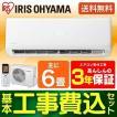 エアコン 工事費込み 6畳 2.2kW 冷房 クーラー  IRR-2219G アイリスオーヤマ:予約品