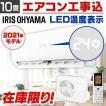エアコン 工事込み 10畳 冷房 暖房 クーラー  2.8kW(スタンダード) IRR-2819G アイリスオーヤマ:予約品
