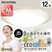 シーリングライト LED 12畳 おしゃれ 照明 天井照明 5.11 音声操作 調色 CL12DL-5.11CFV アイリスオーヤマ