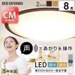 シーリングライト LED 8畳 おしゃれ 照明 天井照明 5.11 音声操作 調色 CL8DL-5.11WFV-U アイリスオーヤマ