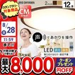 シーリングライト LED 12畳 照明器具 照明 おしゃれ LEDシーリングライト アイリスオーヤマ 5.11 音声操作 ウッドフレーム 木目 調色 CL12DL-5.11WFV-U