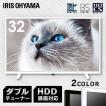 テレビ 32型 新品 液晶テレビ ダブルチューナー 地デジ 液晶 アイリスオーヤマ 32インチ 32V TV 32WB10P アイリスオーヤマ