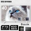 テレビ 40型 新品 液晶テレビ 新品 地デジ 40インチ 40V 本体 ダブルチューナー アイリスオーヤマ フルビジョン 地上 40FB10P