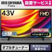 テレビ 43型 新品 液晶テレビ 地デジ ダブルチューナー アイリスオーヤマ 43インチ 43V フルハイビジョン  43FA10P