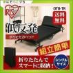 ベッド 折りたたみ シングル 低反発 リクライニング アイリスオーヤマ【期間限定セール】