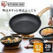 スキレット フライパン 28cm スキレット ガス火 直火 スキレットコートパン ブラック SKL-28GS アイリスオーヤマ