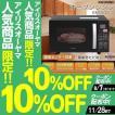 電子レンジ オーブンレンジ シンプル ターンテーブル オーブン トースト 調理器具 アイリスオーヤマ 一人暮らし:予約品