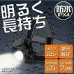ヘッドライト 懐中電灯 115lm LED ヘルメット 防水 防災 アウトドア キャンプ 工事 LWH-115 アイリスオーヤマ ◎