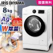 洗濯機 ドラム式 全自動 一人暮らし 8kg アイリスオーヤマ 全自動洗濯機 除菌 タイマー 予約 節水  ホワイト HD81AR-W