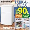 冷蔵庫 2ドア 一人暮らし 2ドア冷凍冷蔵庫 IRR-A09TW-W ホワイト アイリスオーヤマ ◎