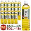 お茶 LDCお茶屋さんの緑茶 500ml 48本 【代引き不可】