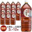 烏龍茶 2L 12本 ウーロン茶 お茶 安い ペットボトル 【代引き不可】