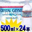 クリスタルガイザー 500mL×24本セット Crystal Geyser 水 ミネラルウォーター24本 飲料【代引き不可】
