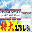 クリスタルガイザー ガロンサイズ 3.78L*6本入 Crystal Geyser セット ミネラルウォーター 大容量 特価 【代引き不可】