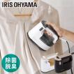 衣類用スチーマー IRS-01 アイリスオーヤマ