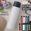 水筒 マグボトル おしゃれ 保温 保冷 直飲み 軽量 軽い 遠足 運動会 ランニング ステンレス ケータイボトル ワンタッチ SB-O600 アイリスオーヤマ