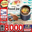 スープジャー 300ml お弁当 おしゃれ かわいい 保温 保冷 フードジャー ステンレス ケータイフードジャー SFJ-300 全4色 アイリスオーヤマ