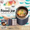 スープジャー 400ml お弁当 おしゃれ かわいい 保温 保冷 フードジャー ステンレス ケータイフードジャー SFJ-400 全4色 アイリスオーヤマ
