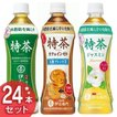 サントリー 特茶 500ml 24本(D) 【代引き不可】
