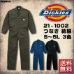 【送料無料】ディッキーズ つなぎ 3色 21-1002 男性用 綿70%ポリ30%  ディッキーズ S〜5L 帯電防止織物使用