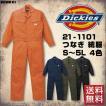 【送料無料】ディッキーズ つなぎ 4色 21-1101 男性用 綿55%ポリ45%  ディッキーズ S〜5L 帯電防止織物使用