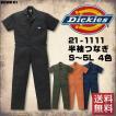 【送料無料】ディッキーズ 半袖つなぎ 4色 21-1111 男性用 綿55%ポリ45%  ディッキーズ S〜5L 帯電防止織物使用