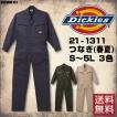 【送料無料】ディッキーズ つなぎ 3色 21-1311 男性用 ポリ65%綿35% 帯電防止織物使用 ディッキーズ S〜5L