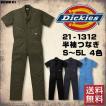 【送料無料】ディッキーズ 半袖つなぎ 4色 21-1312 男性用 綿50%ポリ50%  ディッキーズ S〜5L