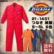 【送料無料】ディッキーズ つなぎ 6色 21-1401 男性用 ポリ65%綿35% 帯電防止織物使用 ディッキーズ S〜5L