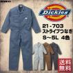 【送料無料】ディッキーズ つなぎ 4色 21-703 男性用 綿70%ポリ30%  ディッキーズ S〜5L ストライプ