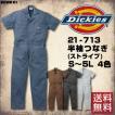 【送料無料】ディッキーズ 半袖つなぎ 4色 21-713 男性用 綿70%ポリ30%  ディッキーズ S〜5L ストライプ