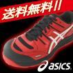 安全靴 ウィンジョブCP103 FCP103 アシックス