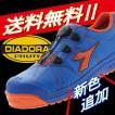 安全靴 ディアドラ安全靴スニーカー FINCH フィンチ DIADORA